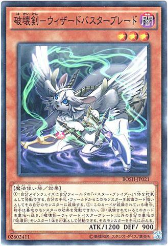 破壊剣-ウィザードバスターブレード (Normal/BOSH-JP021)③闇3
