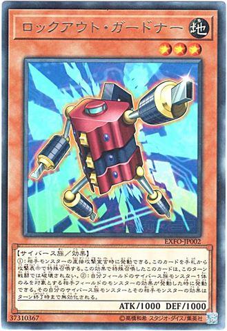 ロックアウト・ガードナー (Rare/EXFO-JP002)