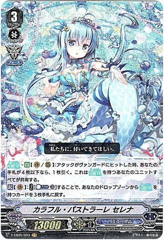 カラフル・パストラーレ セレナ VR VEB05/003(バミューダ△)