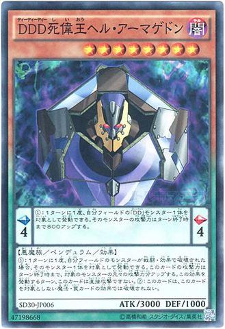 DDD死偉王ヘル・アーマゲドン (Normal/SD30-JP006)