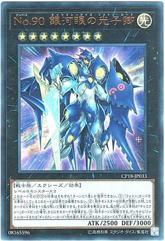 No.90 銀河眼の光子卿 (Ultra/CP18-JP033)