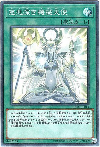 慈悲深き機械天使 (Super/DP21-JP014)①通常魔法