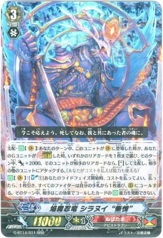 """焔魔忍竜 シラヌイ """"慚愧"""" RRR GBT14/011(ぬばたま)"""
