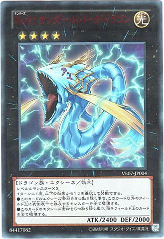 No.91 サンダー・スパーク・ドラゴン (Ultra)