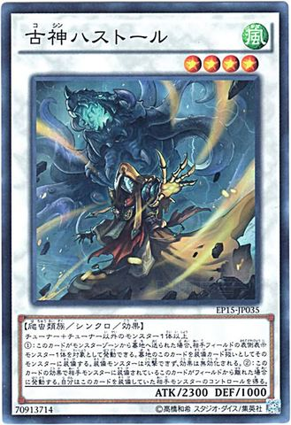 古神ハストール (Super/EP15-JP035)