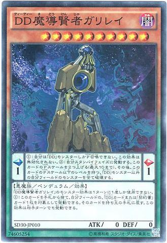 DD魔導賢者ガリレイ (Normal/SD30-JP010)