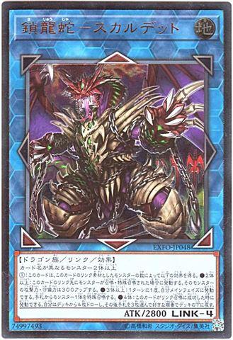 鎖龍蛇-スカルデット (Ultimate/EXFO-JP048)