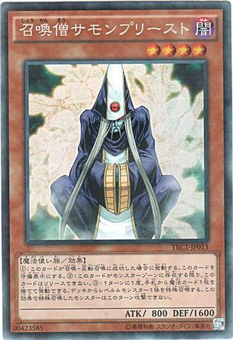 召喚僧サモンプリースト (Collectors/TRC1-JP013)