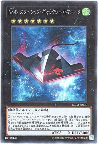 No.42 スターシップ・ギャラクシー・トマホーク (Super/RC02-JP030)⑥X/風7