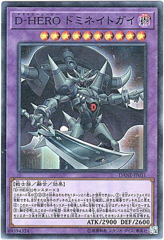 D-HERO ドミネイトガイ (Super/DANE-JP031)⑤融合闇10