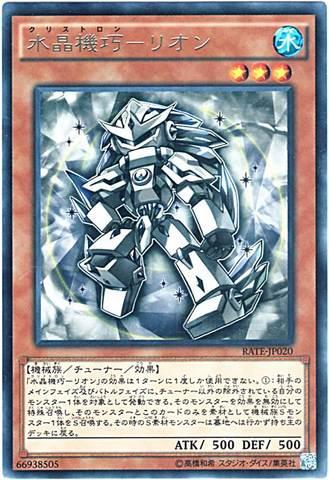 水晶機巧-リオン (Rare/RATE-JP020)