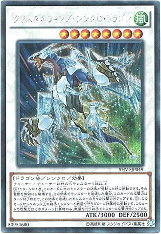 クリスタルウィング・シンクロ・ドラゴン (Secret)