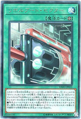リボルブート・セクター (Rare/EXFO-JP053)