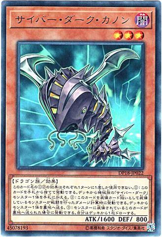 サイバー・ダーク・カノン (Rare/DP18-JP022)