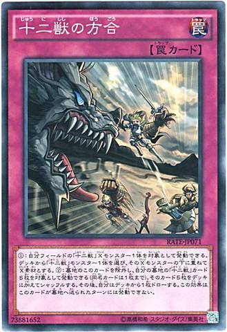 十二獣の方合 (Normal/RATE-JP071)