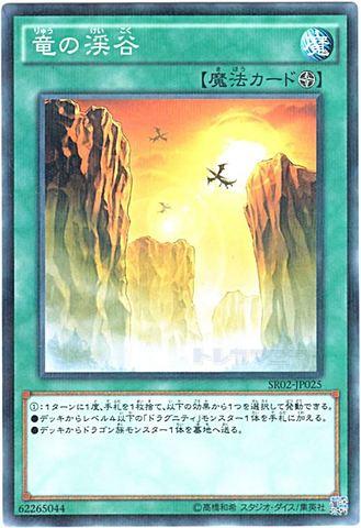 竜の渓谷 (N-Parallel/SR02-JP025)ドラグニティ①フィールド魔法