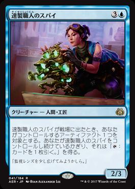 速製職人のスパイ/Quicksmith Spy/AER-041/R/青