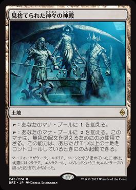 見捨てられた神々の神殿/Shrine of the Forsaken Gods/BFZ-245/R/土地