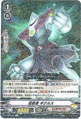 星骸者 ギクルス R VEB06/030(リンクジョーカー)