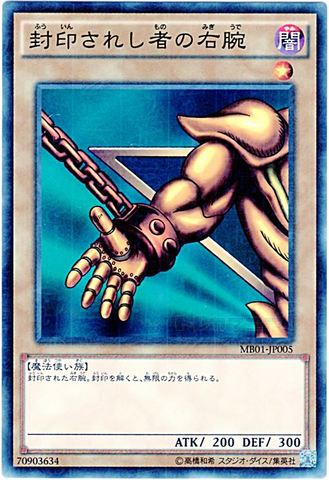 封印されし者の右腕 (Mil-/MB01-JP005)③闇1