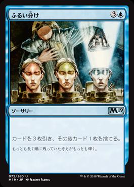 ふるい分け//M19-072/U/青