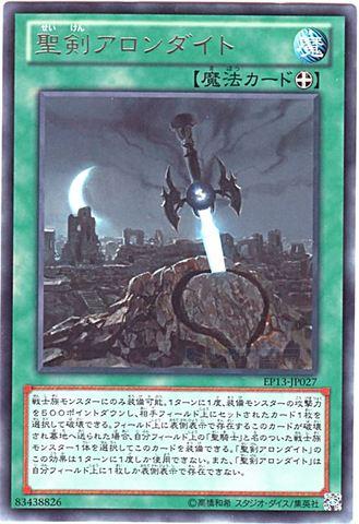聖剣アロンダイト (Rare)①装備魔法