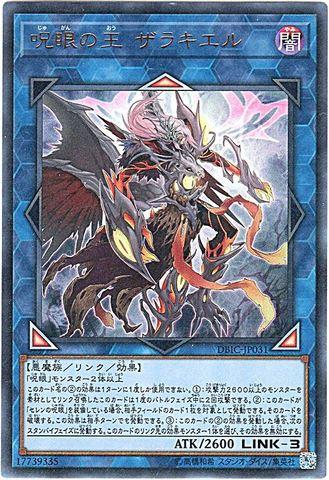呪眼の王 ザラキエル (Ultra/DBIC-JP031)呪眼⑧L/闇3
