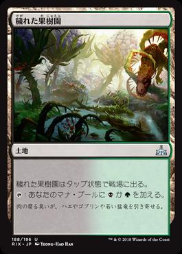 穢れた果樹園/Foul Orchard/RIX-188/U/土地/スタンダード