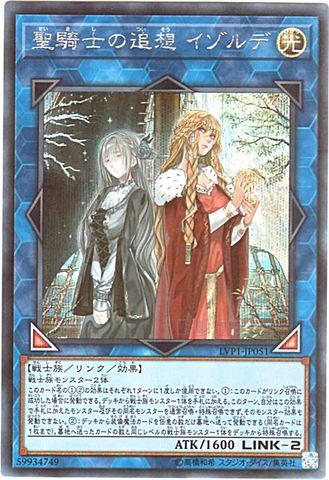 聖騎士の追想 イゾルデ (Secret/LVP1-JP051)
