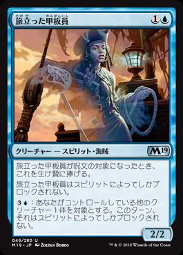 旅立った甲板員//M19-049/U/青