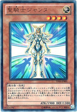 聖騎士ジャンヌ (Ultra)③光4