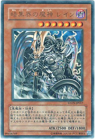 暗黒界の魔神レイン (Ultra)