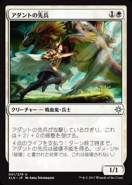 アダントの先兵/Adanto Vanguard/XLN-001/U/白