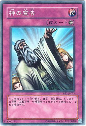 神の宣告 (Super/BE2-JP073)