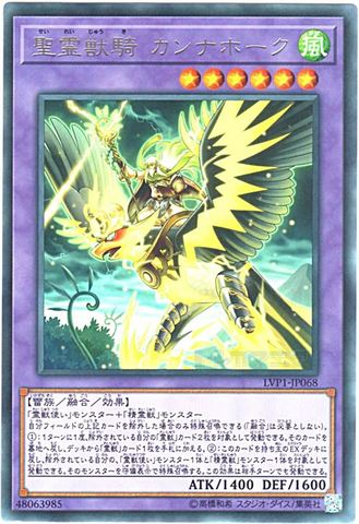 聖霊獣騎 カンナホーク (Rare/LVP1-JP068)⑤融合風6