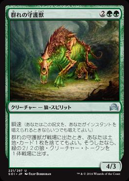 群れの守護獣/Pack Guardian/SOI-221/U/緑