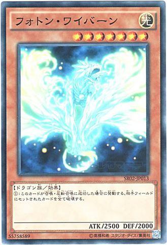 フォトン・ワイバーン (Normal/SR02-JP013)③光7