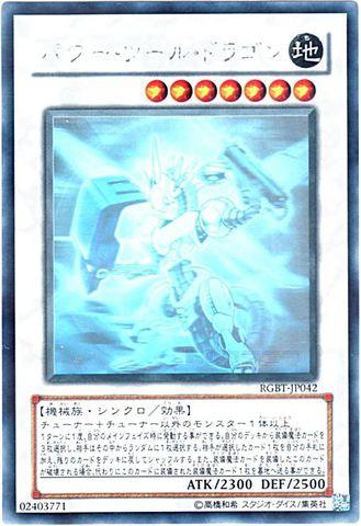 パワー・ツール・ドラゴン (Holographic)