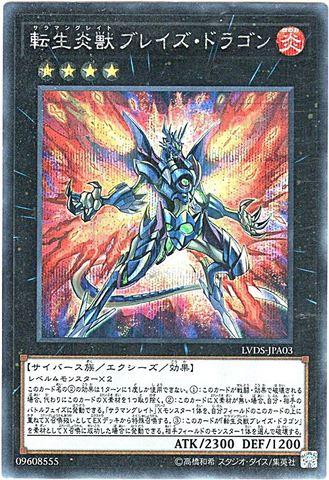 転生炎獣ブレイズ・ドラゴン (Secret/LVDS-JPA03)⑥X/炎4