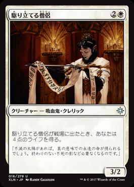 駆り立てる僧侶/Inspiring Cleric/XLN-016/U/白