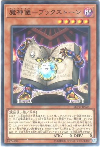 魔神儀-ブックストーン (Normal/SOFU-JP024)③闇5