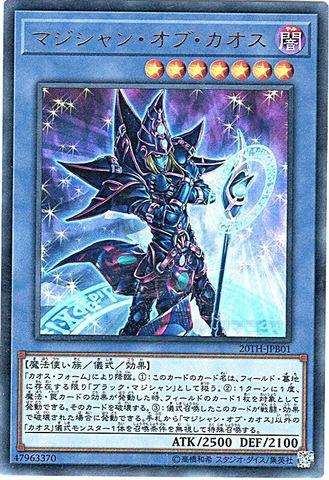 マジシャン・オブ・カオス (Ultra/20TH-JPB01)④儀式闇7