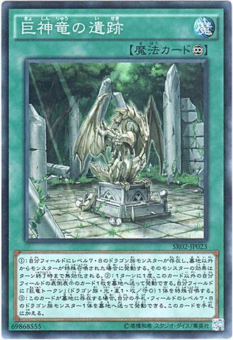 巨神竜の遺跡 (Super?/SR02-JP023)①永続魔法
