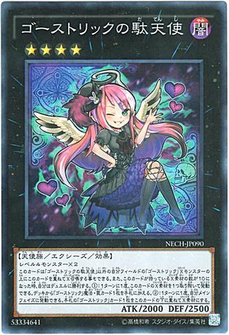 ゴーストリックの駄天使 (Super/NECH)⑥X/闇4