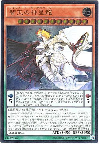 智天の神星龍 (Ultimate/MACR-JP030)
