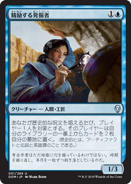 精励する発掘者//DOM-051/U/青
