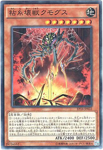 粘糸壊獣クモグス (Normal/EP16-JP022)
