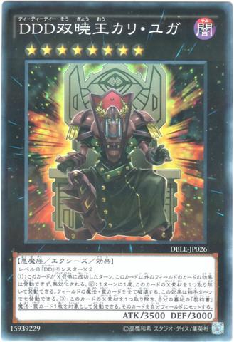 DDD双暁王カリ・ユガ (N-Parallel/DBLE-JP026)DD⑥X/闇8