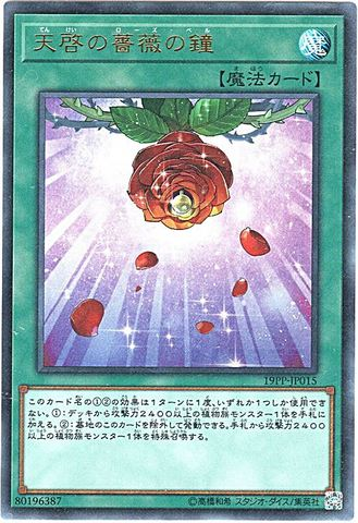 天啓の薔薇の鐘 (Ultra/19PP-JP015)①通常魔法