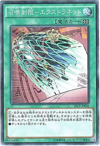 召喚制限-エクストラネット (N-Rare/SECE-JP066)①フィールド魔法